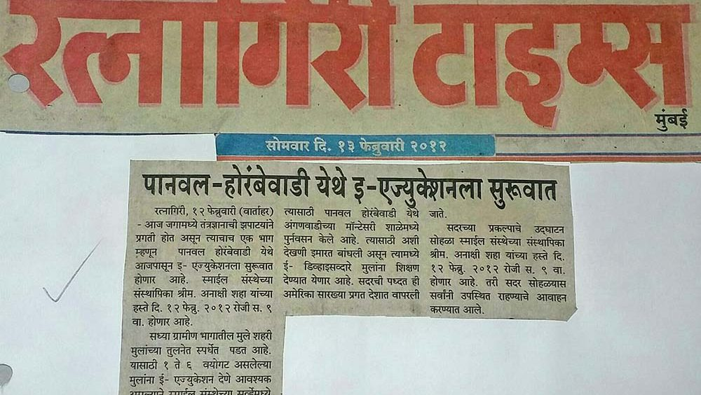 Ratnagiri Times